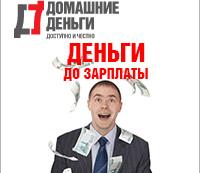 Домашние Деньги - Доставка Денег на Дом - Иваново
