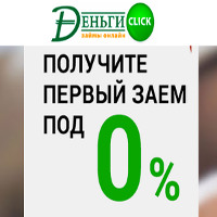 ДеньгиКлик - Казахстан - Срочные Займы - Актобе