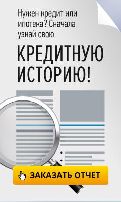 МойРейтинг - Проверка Кредитной Истории - Малоярославец