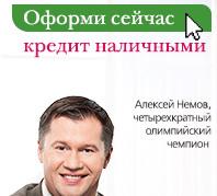 Ренессанс Кредит - Кредит Наличными - Чухлома