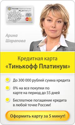 Тинькофф Платинум - Кредитная Карта - Калиновская