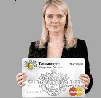Тинькофф Платинум - Кредитная Карта - Чухлома