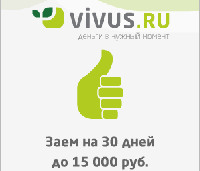 VIVUS - Экспресс Займ Онлайн - Чухлома